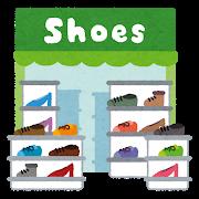 靴と私たちの関わり