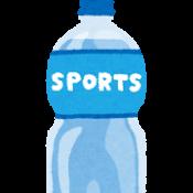 スポーツドリンクの飲みすぎは危険